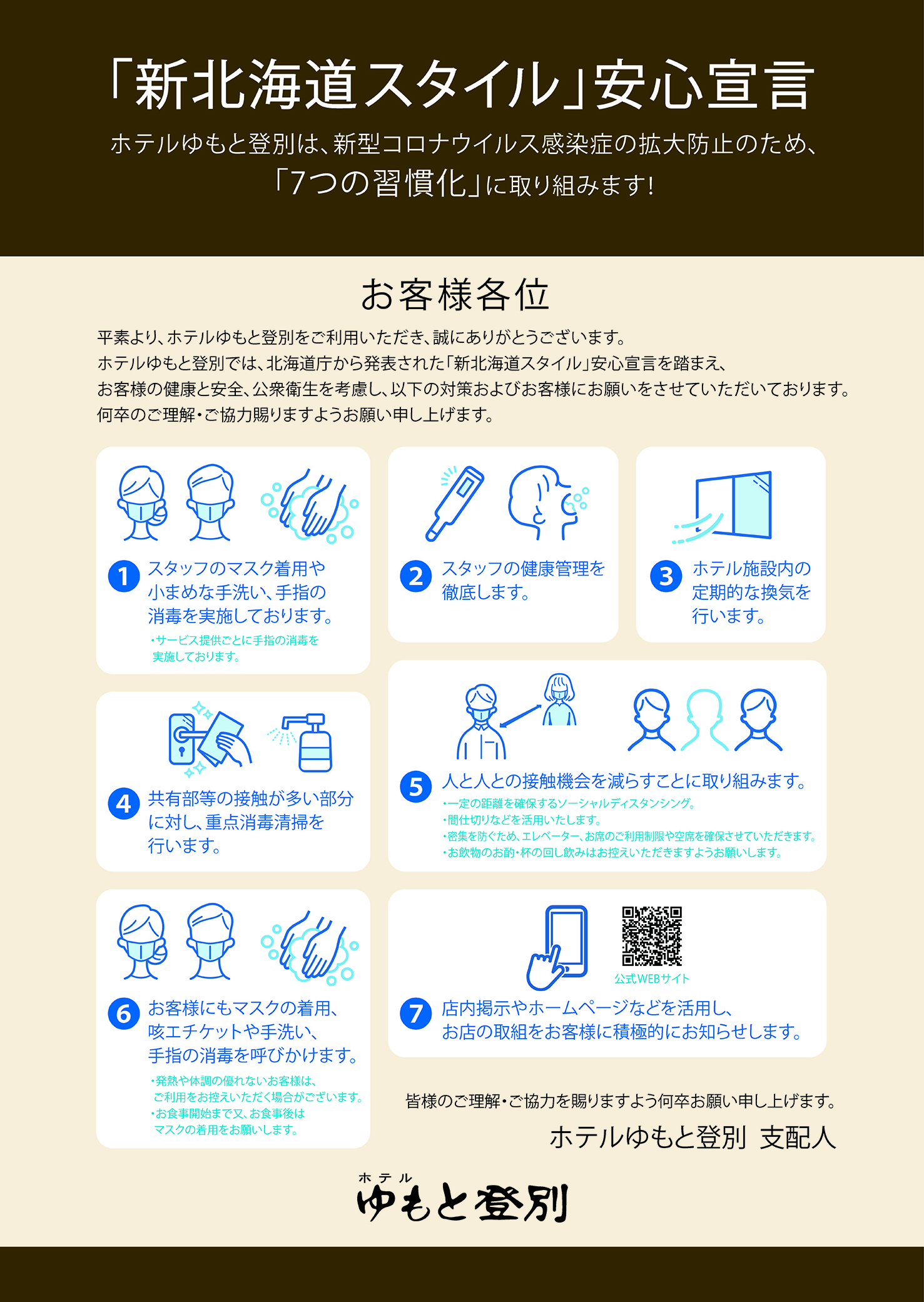 「新北海道スタイル」安心宣言への取り組み